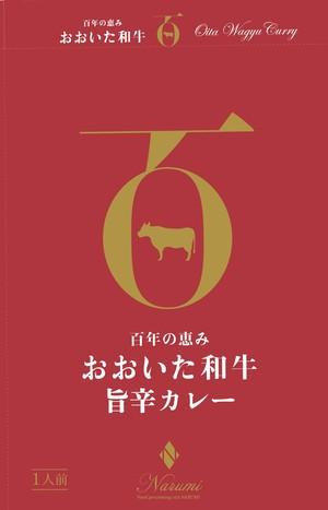 おおいた和牛旨辛カレー(赤)