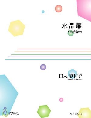 T2903 水晶簾(ピアノ/田丸彩和子/楽譜)