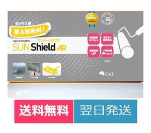 【送料無料】[ 窓に 塗ると フィルムに DIY セット ] プライバシー 保護に 優れた UVカット 遮熱 断熱 コーティング剤 サンシールドエア (240ml, 6~8平米分)