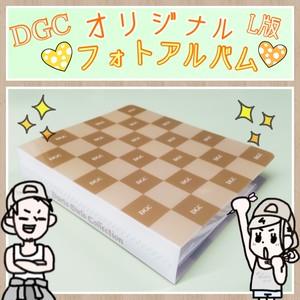 DGCオリジナルフォトアルバム(L版)