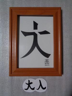 イラスト原画(写真サイズ) 大入<黒字>