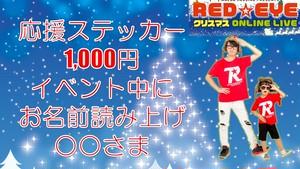 応援ステッカー 1000円  ○○さん