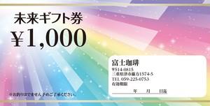 富士珈琲 1000円×5枚 有効期限:2年
