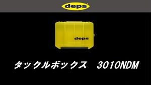 deps / タックルボックス3010NDM