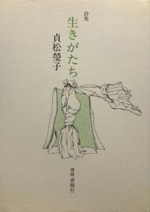 Pi-016 生きがたち(貞松瑩子/詩集)