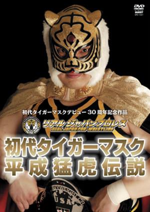 初代タイガーマスクデビュー30周年記念作品 リアルジャパンプロレス 初代タイガーマスク 平成猛虎伝説