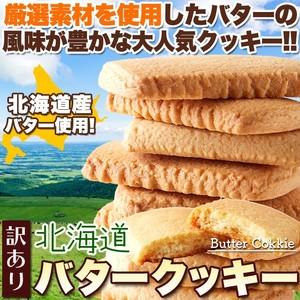北海道産バターと牛乳を使った!!優しい甘さと香り♪【訳あり】北海道バタークッキー500g