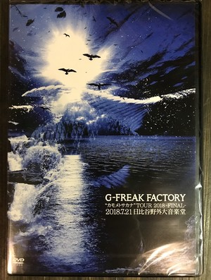 "G-FREAK FACTORY / ""カモメトサカナ""TOUR 2018-FINAL-2018.7.21 日比谷野外音楽堂"" DVD 初回限定カレンダー付き"