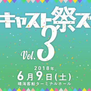 【前売券】キャスト祭ズ vol.3