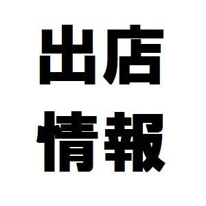 【出店情報】