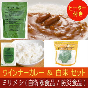 ウインナーカレー & 白米 セット(ヒーター付)