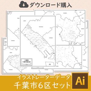 【ダウンロード】千葉市6区セット(AIファイル)