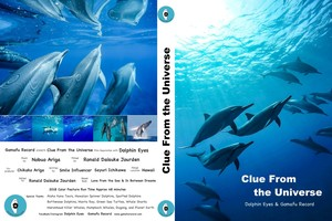 『 Clue From the Universe 』DVD