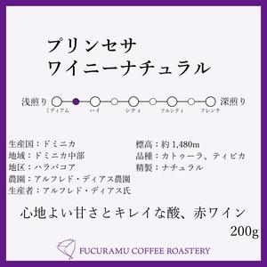 ドミニカ プリンセサワイニー ナチュラル【ミディアムロースト+】200g