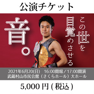 和太鼓グループ彩 -sai- ライブ2021 「この世を目覚めさせる音。」武蔵村山公演