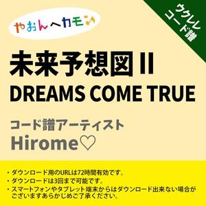 未来予想図Ⅱ DREAMS COME TRUE ウクレレコード譜 Hirome♡ U20190024-A0035