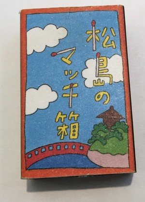 マッチ箱マガジン 松島