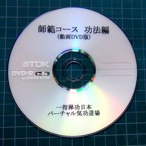 04-03 動画DVD版師範コース 十功法編