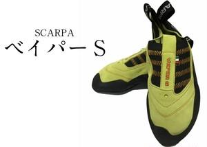 SCARPA ベイパーS [クライミング・ボルダリングシューズ]
