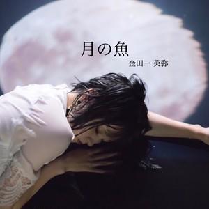 single 【月の魚】限定ver