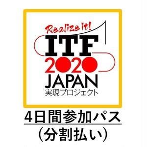 ITF 【4日間】パス(一般・学生パス共通) ※分割払い専用(支払3/3回目)