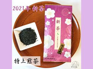 【予約販売】2021年新茶/狭山茶《特上煎茶》