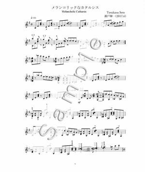メランコリックなカタルシス(ギターソロ)