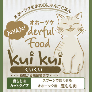 "オホーツク""NYAN""derful food kuikui《鹿モモ》"