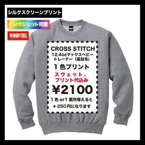 CROSS STITCH クロスステッチ 12.4ozマックスヘビートレーナー (裏起毛) (CS2211)