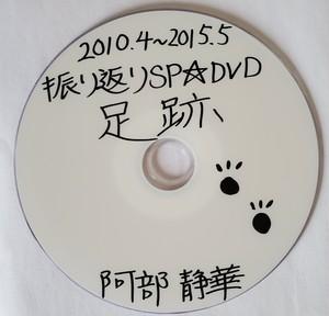 【DVD☆阿部静華】通販限定、復刻版!2010.4~2015.5 振り返りSP DVD『足跡』