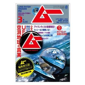 月刊ムー:缶バッジセット UFO