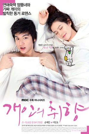 ☆韓国ドラマ☆《個人の趣向》DVD版 全16話 送料無料!