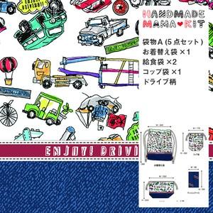 袋物A(5点セット)ドライブ柄【HMK-FA5-001】
