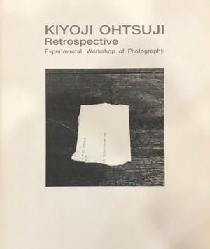 大辻清司写真実験室