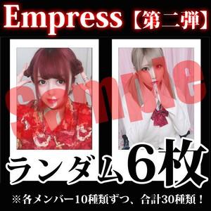 【チェキ・ランダム6枚】Empress【第二弾】