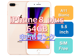 【iPhone8 Plus 64GB】中古Bランク/日本版SIMフリー