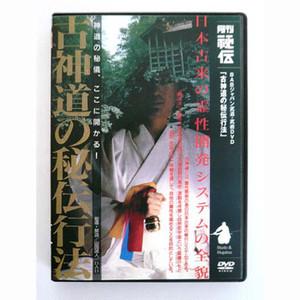 DVD 『古神道の秘伝行法』