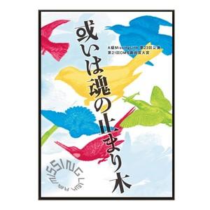 第23回公演「或いは魂の止まり木」DVD