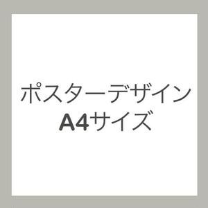 ポスターデザイン(A4/500枚)