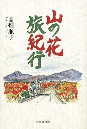 山の花旅紀行