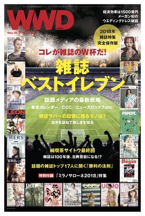 雑誌特集完全保存版 雑誌ワールドカップ開催 ベストイレブンはコレだ! WWD JAPAN Vol.2030