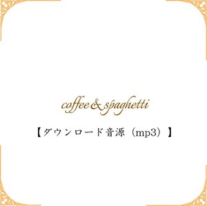 【ダウンロード音源(mp3)】THE PARTY / coffee & spaghetti