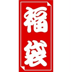 にこいち福袋2019(小)