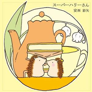 8th single「スーパーハリーさん」