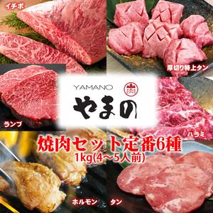 【焼肉セット】定番6種 ◎1kg(4~5人分)
