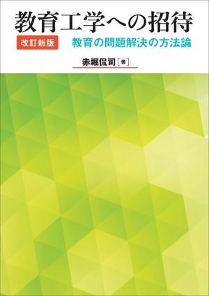 教育工学への招待 改訂新版 教育の問題解決の方法論