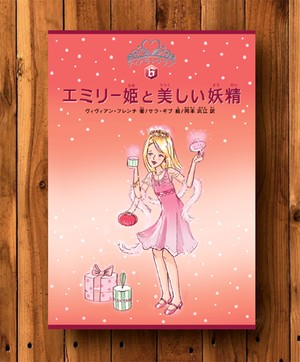 エミリー姫と美しい妖精(ティアラクラブシリーズ 6)