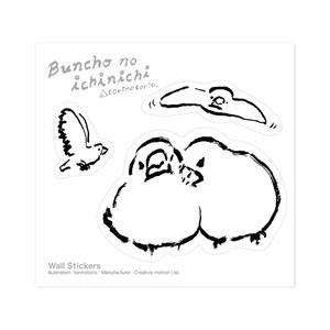 『buncho no ichinichi』ウォールステッカー:甘え合う