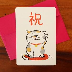 グリーティングカード[招きねこ・お祝い]