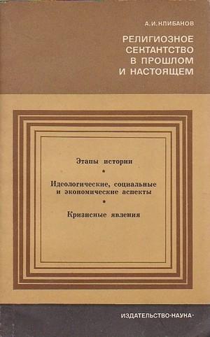「宗教的分派、その過去現在」アレクサンドル・クリバーノフ